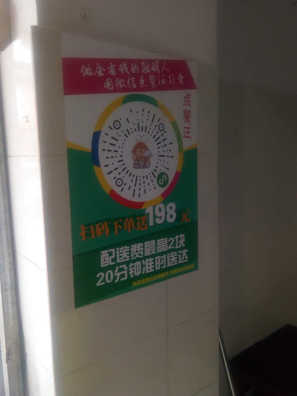 店内宣传海报