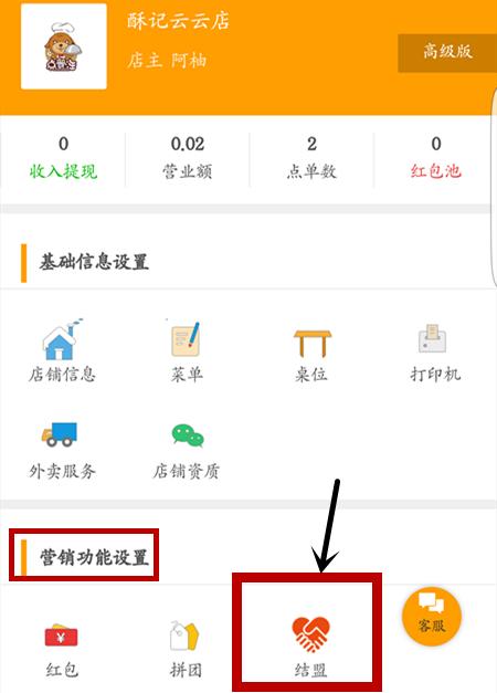 商家管理页面图